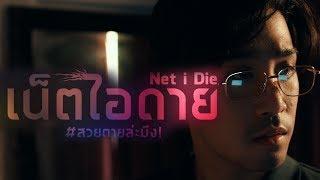 [ตัวอย่างแรก] เน็ต ไอ ดาย #สวยตายล่ะมึง! (Net I Die, Drop dead gorgeous)