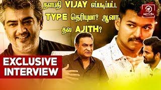 தளபதி Vijay எப்படிப்பட்ட  Type தெரியுமா? ஆனா தல Ajith?  – Exclusive Interview With Aadukalam Naren