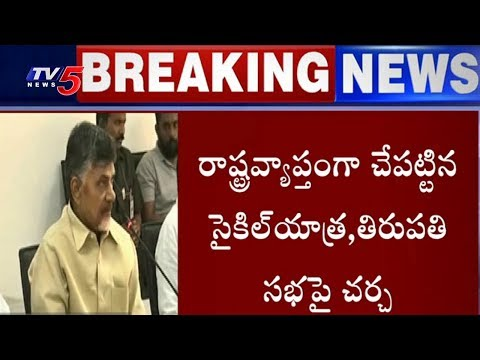 CM Chandrababu To Take Key Decisions In AP Cabinet Meet | Amaravati | TV5 News