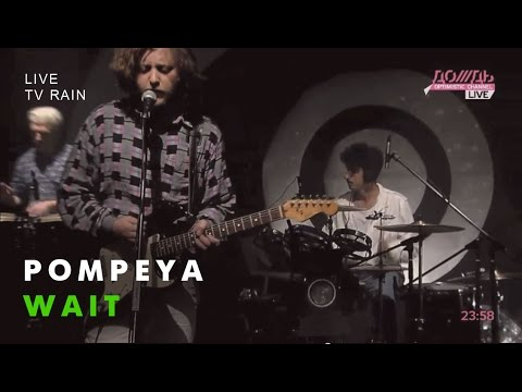 Pompeya - Wait (Live @ TV Rain, 2012)