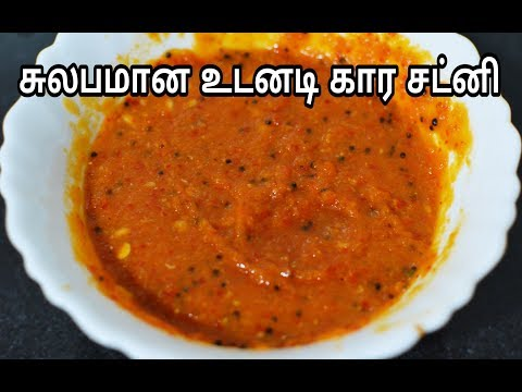 உடனடி கார சட்னி|Kara Chutney Recipe in Tamil|Chilli Chutney|Milagai Chutney