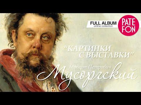 Модест Мусоргский - Картинки с выставки