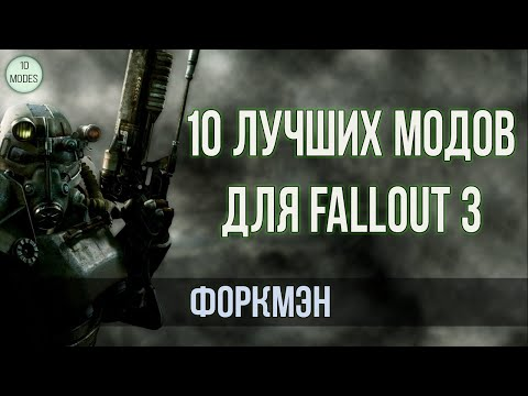 10 ЛУЧШИХ МОДОВ FALLOUT 3
