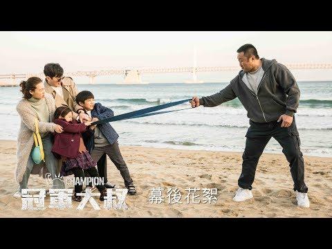 6.15【冠軍大叔】幕後花絮