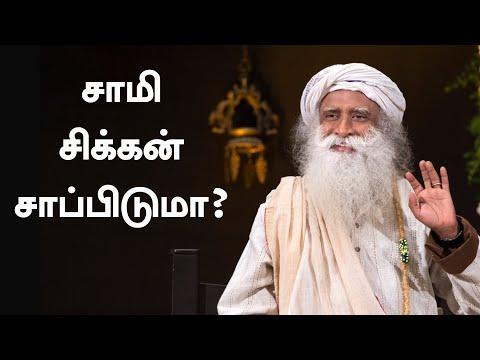 சாமி சிக்கன் சாப்பிடுமா? Will God Eat Non-vegetarian? Sadhguru Tamil Video video