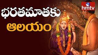 భరతమాతకు ఆలయం నిత్య పూజలు, భజనలు | Independence Day Celebrations in Nizamabad | hmtv