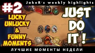 Lucky Unlucky & Funny Moments HearthStone - Ep.2 - Just Do It!