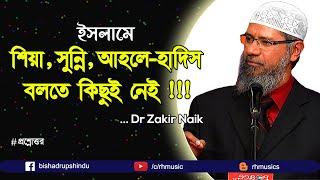 Dr Zakir Naik speech about shia, sunny, devbandy, ahle hadees and majar !!!
