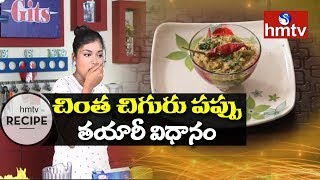 How to Make Chinta Chiguru Pappu Recipe | Telugu Vantalu | hmtv