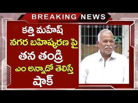 kathi mahesh father response after Kathi Mahesh Expulsion I Kathi Mahesh Latest I Latest Tollywood