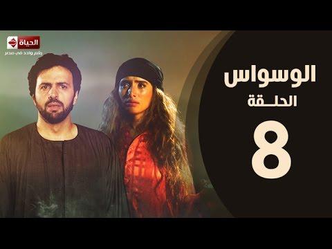 مسلسل الوسواس - الحلقة الثامنة 8 - AL Waswas EP 08