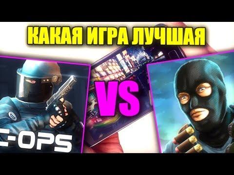 ИГРОВОЙ ВЕРСУС#1 Forward Assault Против Critical Ops - Игровой Батл - PHONE PLANET