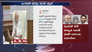 PM Narendra Modi Tweet About YS Jagan Meet