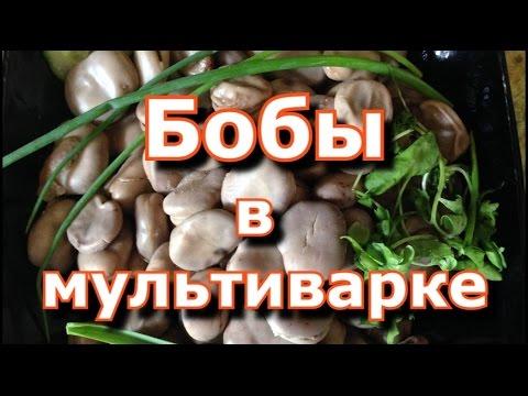 Как готовить бобы - видео