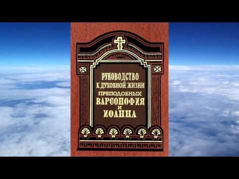 Ч.1 преподобный  Варсонофий Великий и Иоанн Пророк -  Руководство к духовной жизни