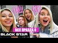 ВСЯ ПРАВДА О BLACK STAR | ОДИН ДЕНЬ С КЛАВОЙ КОКОЙ | KURAGA