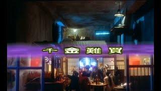 張宇 Phil Chang - 千金難買  (官方完整版MV)