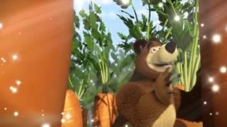 Маша и Медведь - Граница на замке (Сон Медведя)