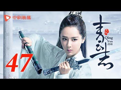 青云志 (TV 版) 第47集 | 诛仙青云志