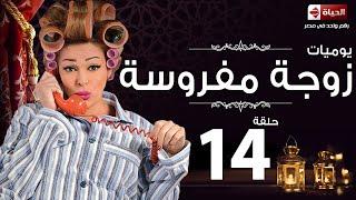 مسلسل يوميات زوجة مفروسة اوى - الحلقة الرابعة عشر بطولة داليا البحيرى - Yawmiyat Zoga Mafrosa Awy