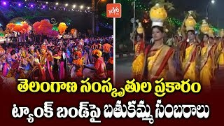 Bathukamma Celebrations at Tank Bund | Telangana Culture | Hyderabad