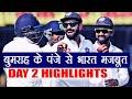 India Vs South Africa 3rd Test day 2 HIGHLIGHTS: India 49 1 , Jaspreet Bumrah 554   वनइंडिया हिंदी