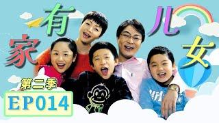 《家有儿女》第二季第14集 Home With Kids Season 2 EP. 14 【超清1080P无删减版】