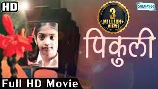 Latest Marathi Movie | Pikuli - पिकुली | Kishor Kadam | Ashwini Ekbote | Ganesh Yadav |HD Full Movie