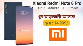 [Bangla] Xiaomi Redmi Note 8 Pro - Full Specifications , & Review in Bangla , Price , Launch date
