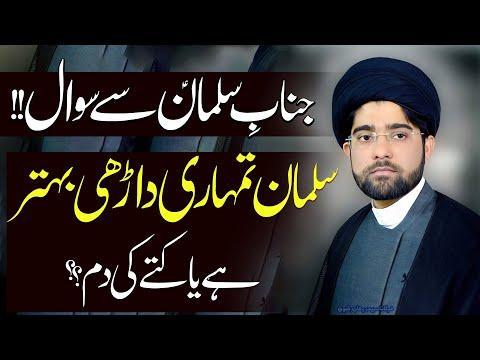 Janab-E-Salman (a.s) Sy Suwal..?? | Maulana Syed Romaan Rizvi | 4K
