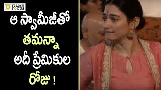 Tamannaah Spent With Swamy Ji on Valentine's Day  || Tamanna Bhatia