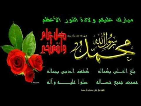 Ya Rasul Allah w Nabeena يا رسول الله ونبينا