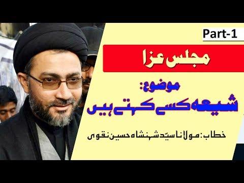 مجلس عزا ...(حصہ اول).....موضوع: شیعہ کسے کہتے ہیں..../خطاب:مولاناسیّدشہنشاہ حسین نقوی