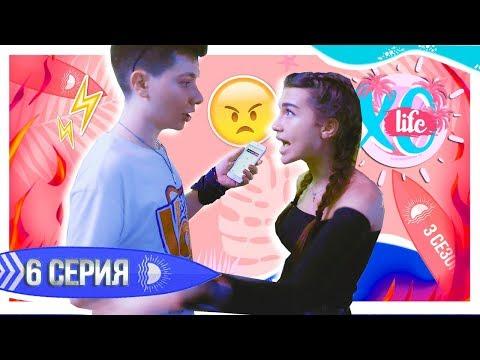 ПОЛНАЯ ЖЕСТЬ / XO LIFE БАЛИ / 6 СЕРИЯ
