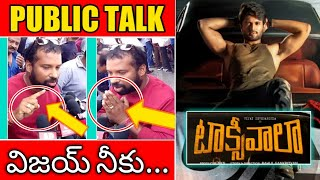 Taxiwala Movie Public Talk | Taxiwala Public Review&Rating | Taxiwala Public Review | Taxiwala