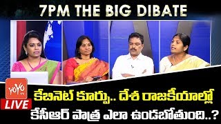 Special Debate on KCR New National Party | KCR New Cabinet Ministers | 7 PM Debate