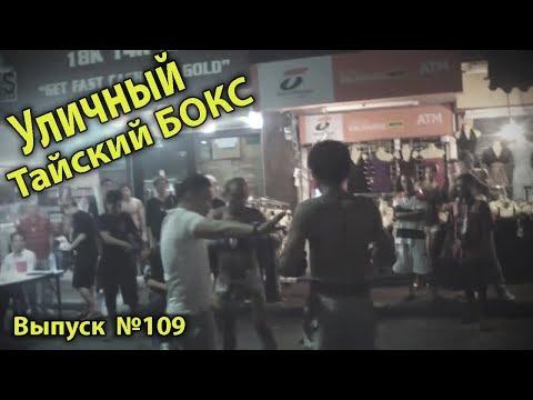 Выживают как могут! Уличный Тайский Бокс за деньги!