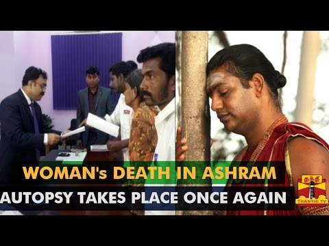 Sangeetha's Death In Nithyananda Ashram : Post-mortem Examination Takes Place Once Again video