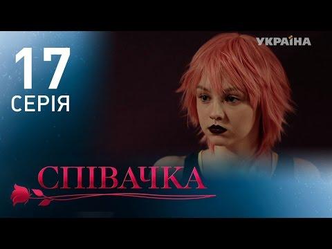 Певица (17 серия)