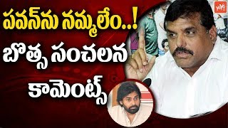 YSRCP Leader Botsa Satyanarayana Sensational Comments on Janasena Pawan Kalyan