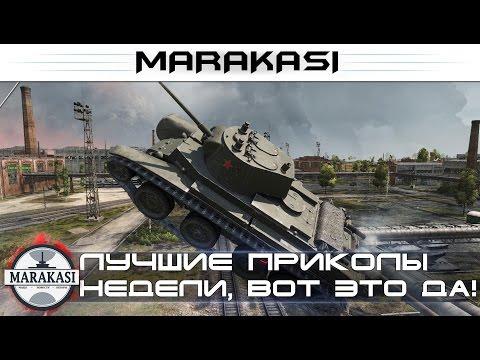 Лучшие Приколы Недели, это надо видеть World of Tanks а так же баги