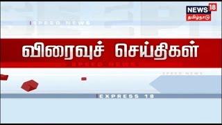 பிற்பகல் விரைவுச் செய்திகள்   Express 18 News   15.10.2018