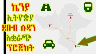 ኬንያ - ኢትዮጵያ - ደቡብ ሱዳን አቋራጭ ፕሮጀክት Kenya - Ethiopia - South Sudan Lamu corridor project - VOA