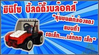"Miniso Building Blocks ""RED ROBOT TYPE 1 TINY CAR"" SPEED BUILD"