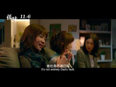 威視電影【孤味】前導預告 (11.06 不能缺席)