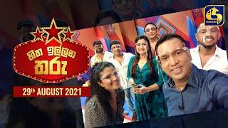 Hitha Illana Tharu    2021-08-29 Live