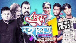 প্রেম মোহাব্বত ভালোবাসা | tawsif mahbub | Tanjin Tisha | Mishu Sabbir | tamim mridha  from Channeli Tv