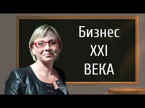 Бизнес XXI века - Ирина Волкова / презентация