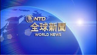 【全球新闻】1月3日完整版(通俄门_暴风雪)