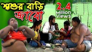 বাংলা নতুন হাসির কৌতুক | শ্বশুর বাড়ি যাবো |২০১৭ | Bangla Comedy Natok | Nissan Music